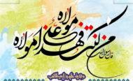عید سعید غدیر خم، عید امامت و ولایت بر تمام شیعیان مبارک