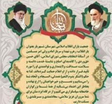 حمایت جمعیت یاران انقلاب اسلامی شهرستان شهریار از حسین حق وردی