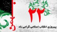 ۲۲ بهمن، پیروزی شکوهمند انقلاب اسلامی مبارک