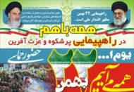 حضور در راهپیمایی ۲۲ بهمن، مهر تاییدی بر این انقلاب و نظام است