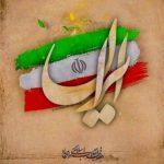 ۲۲ بهمن سرآغاز برافراشته شدن پرچم عدالت اسلامی و بیداری مستضعفان است.