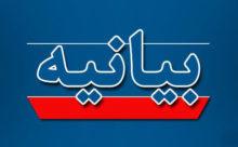 مجمع یاران انقلاب اسلامی شهرستان شهریار طی صدور بیانیه حمایت خود را از حسین حق وردی اعلام کردند