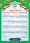 حمایت جامعه اسلامی فرهنگیان از دکتر حسین حق وردی
