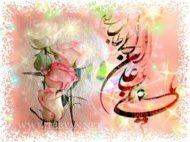 ولادت باسعادت مولود کعبه حضرت علی(ع) و روز پدر مبارک باد