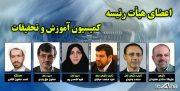 حسین حق وردی به عنوان دبیر کمیسیون آموزش، تحقیقات و فناوری مجلس شورای اسلامی انتخاب شد