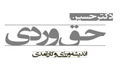 این سایت متعلق به حسین حق وردی نماینده مردم شرف شهرستان های شهریار، ملارد و قدس است.