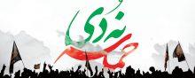 بیانیه حسین حق وردی به مناسبت یوم الله نهم دی