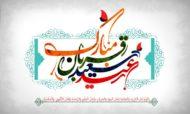 عید سعید قربان بر تمام مسلمانان مبارک