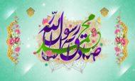 ولادت پیامبر اکرم(ص) و امام جعفر صادق(ع) بر تمام مسلمین مبارک