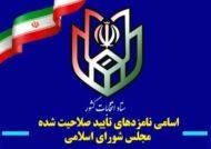 اسامی نامزدهای تایید صلاحیت شده یازدهمین دوره نمایندگی مجلس شورای اسلامی