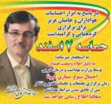 عدم برگزاری گردهمایی و گرامیداشت حماسه ۲ اسفند تا اطلاع ثانوی