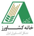 حمایت «خانه کشاورز ایران» به عنوان بزرگترین تشکل کشاورزی ایران
